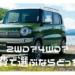 ハスラーの燃費って実際どう?2WDと4WD選ぶならどっち?