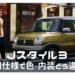 ハスラー特別仕様車【Jスタイル3】の色と内装!標準車との違いとは?