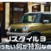ハスラー【Jスタイル3】標準車との違いって?特別装備・燃費まとめ