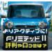 新型ハスラー【FリミテッドⅡ】の評判・口コミまとめ!乗り心地・燃費・デザインは?
