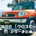 XBEE(クロスビー)色・カラー全色紹介!人気色はどれ?