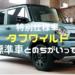 新型ハスラー特別仕様車「タフワイルド」標準車との違いって?デザイン・燃費・価格まとめ